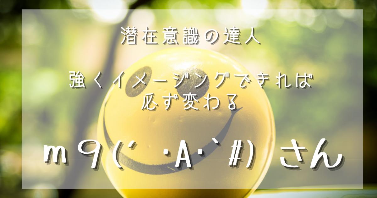 m9(´・A・`#) 顔文字さん