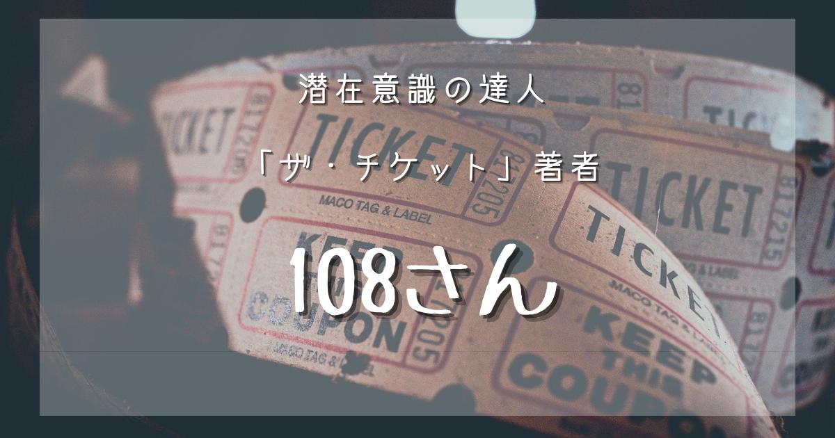 108さん