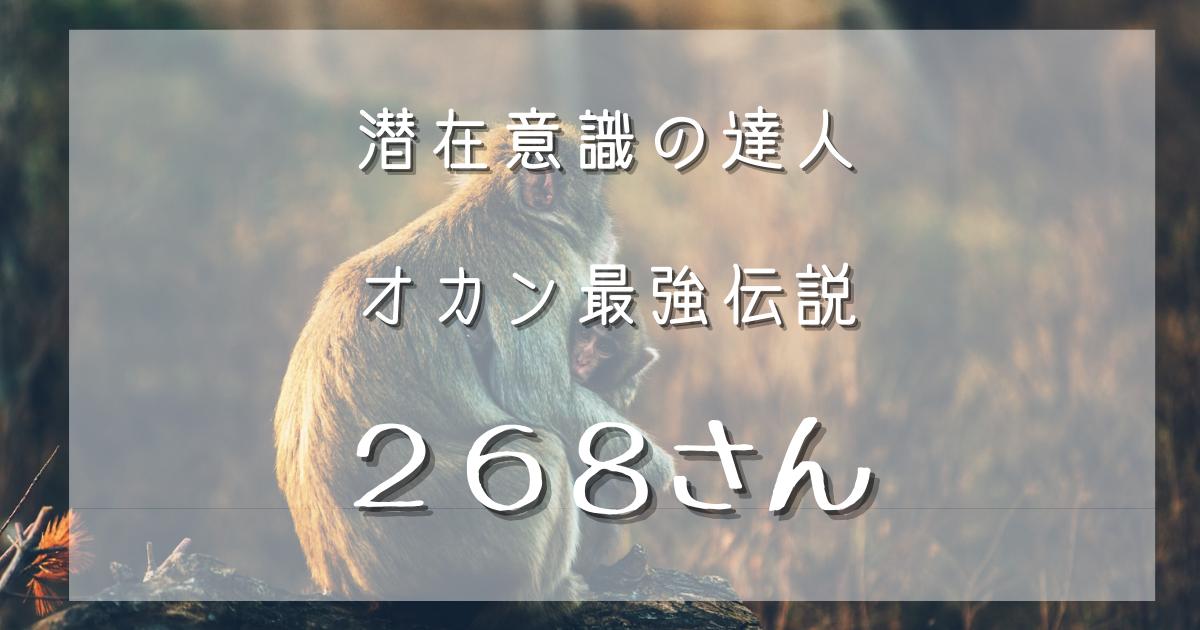 268さん