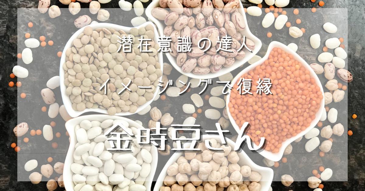 金時豆さん