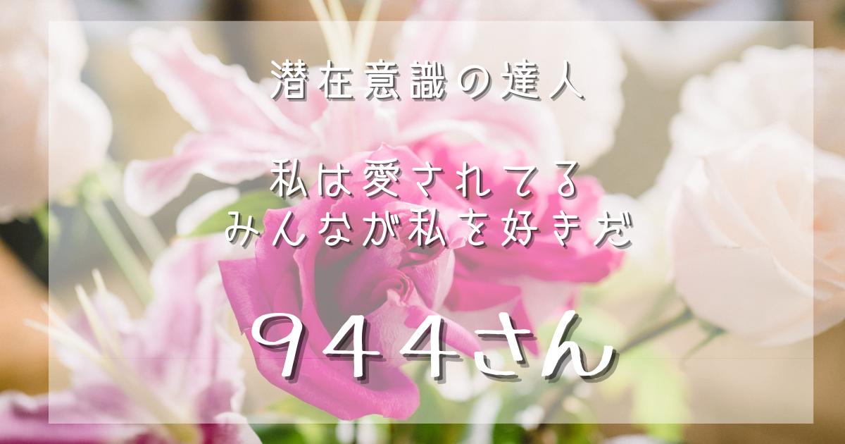 944さん