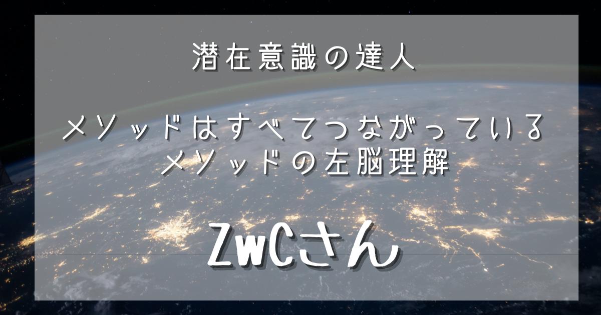 ZwCさん